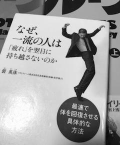 裴英洙さんの『なぜ、一流の人は「疲れ」を翌日に持ち越さないのか』(ダイヤモンド社 刊)リヴューと感想