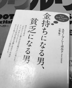 『金持ちになる男、貧乏になる男』(サンマーク出版 刊)リヴューと感想