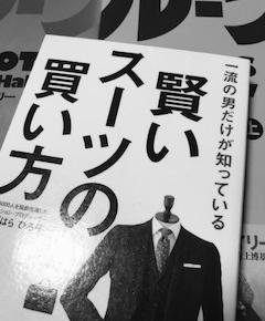 しぎはらひろ子さんの『一流の男だけが知っている 賢いスーツの買い方』(プレジデント社 刊)リヴューと感想