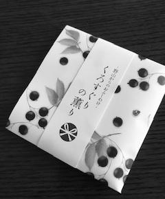 とても良い匂いのする日本香堂のお香「くろすぐりの薫り」