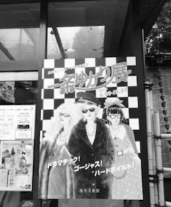 集英社デビュー50周年記念  一条ゆかり展 @ 弥生美術館 備忘録